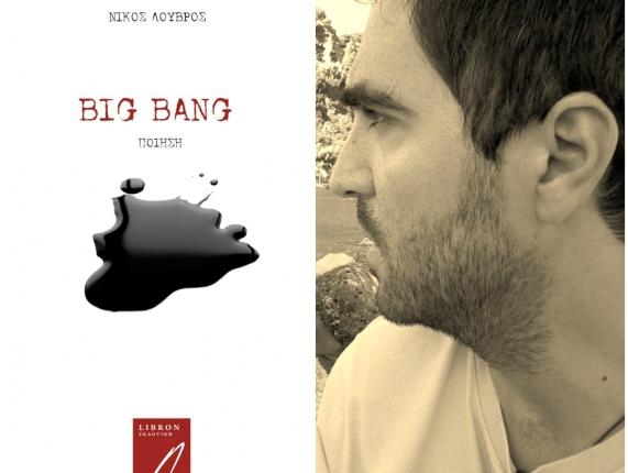 Big Bang, του Νίκου Λούβρου | LibronΕκδοτική